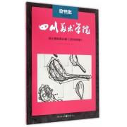 设计基础高分卷(2016年版)/四川美术学院名师点评最新高分优秀试卷