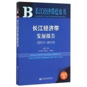 长江经济带发展报告(2016版2011-2015)/长江经济带蓝皮书