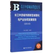 长江中游城市群新型城镇化与产业协同发展报告(2016)/长江中游城市群蓝皮书