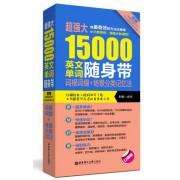 超强大15000英文单词随身带(词根词缀+场景分类记忆法口袋版)