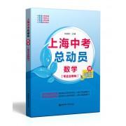 数学(考点全解版)/上海中考总动员