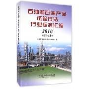 石油和石油产品试验方法行业标准汇编(2016第3分册)