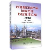 石油和石油产品试验方法行业标准汇编(2016第1分册)