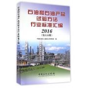 石油和石油产品试验方法行业标准汇编(2016第5分册)