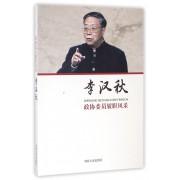 李汉秋/政协委员履职风采