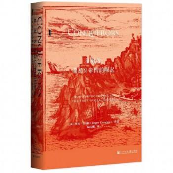 征服者--葡萄牙帝国的崛起(精)