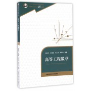 高等工程数学(中国科学技术大学精品教材)