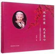 佩瑜怀瑾纨质蕙心--李佩先生的世纪生涯(精)