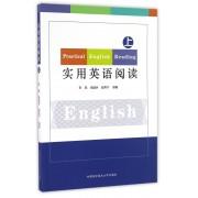 实用英语阅读(上)