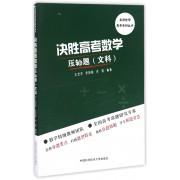 决胜高考数学压轴题(文科)/名师优学高考系列丛书