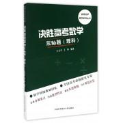 决胜高考数学压轴题(理科)/名师优学高考系列丛书
