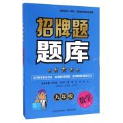 九年级数学(第2版)/招牌题题库