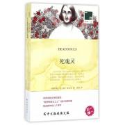 死魂灵(赠英文版)/双语译林壹力文库