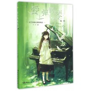 爱上弹钢琴(第1季文艺范简化版钢琴谱)