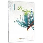 中国风歌曲改编的竹笛曲/中国梦之音系列