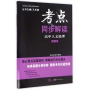 高中人文地理(第3版)/考点同步解读