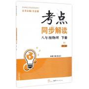 八年级物理(下RJ第3版新课标)/考点同步解读