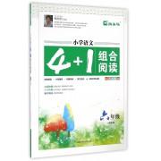 小学语文4+1组合阅读(6年级通用版全彩美绘版)