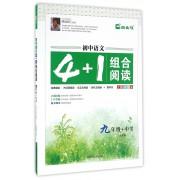 初中语文4+1组合阅读(9年级+中考通用版全彩美绘版)