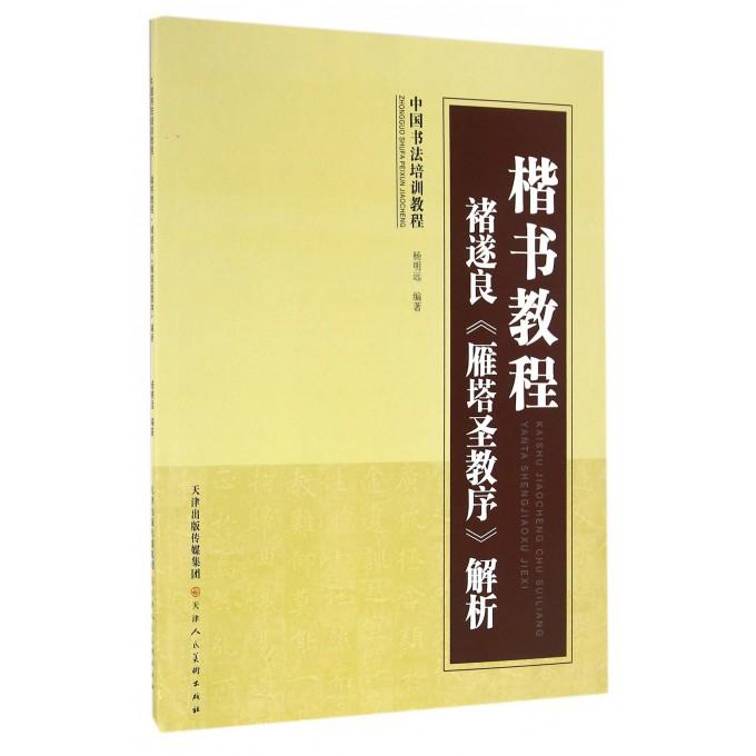 楷书教程褚遂良雁塔圣教序解析(中国书法培训教程)