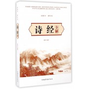 诗经全解(读国学诵经典)