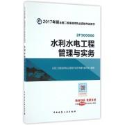 水利水电工程管理与实务(2F300000)/2017年版全国二级建造师执业资格考试用书