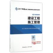 建设工程施工管理(2Z100000)/2017年版全国二级建造师执业资格考试用书