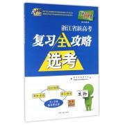 生物/浙江省新高考选考复习全攻略