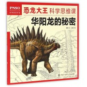 华阳龙的秘密/恐龙大王科学思维课