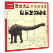 盘足龙的秘密/恐龙大王科学思维课