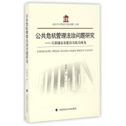 公共危机管理法治问题研究--以新疆法治建设实践为视角/武汉大学宪法行政法博士文库