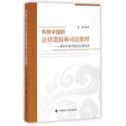 传统中国的法律逻辑和司法推理--海外学者中国法论著选译