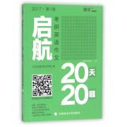 启航考研英语作文20天20题(2017第1版)