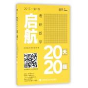 启航考研数学20天20题(2017第1版)