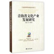 青海省文化产业发展研究/经济学学术前沿书系