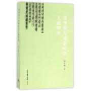 清华简与先秦经学文献研究