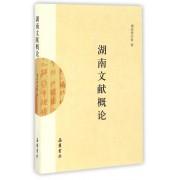 湖南文献概论