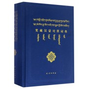 梵藏汉蒙对照词典(精)