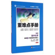 高中化学(选修3物质结构与性质SJ第5版)/重难点手册
