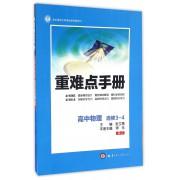高中物理(选修3-4RJ)/重难点手册