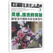 灵感与技法的突破(解密当代国际水彩名家创作第3卷)