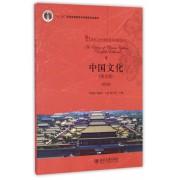 中国文化(第2版21世纪CBI内容依托系列英语教材十二五普通高等教育本科国家规划教材)(英文版)
