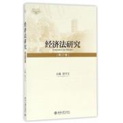 经济法研究(第17卷)