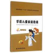 学前儿童家庭教育(普通高等教育十三五学前教育专业系列规划教材)