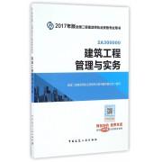 建筑工程管理与实务(2A300000)/2017年版全国二级建造师执业资格考试用书