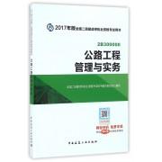 公路工程管理与实务(2B300000)/2017年版全国二级建造师执业资格考试用书