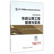 市政公用工程管理与实务(2K300000)/2017年版全国二级建造师执业资格考试用书