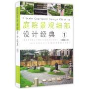 庭院景观细部设计经典(1)