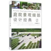 庭院景观细部设计经典(2)