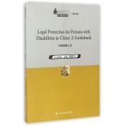 中国残障人法(英文版)/中国法丛书